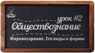Обществознание. ЕГЭ. Урок №2.