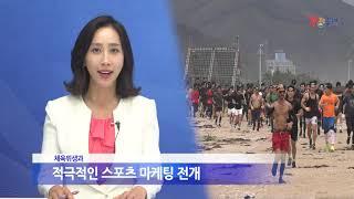 2019년 7월 셋째 주 동해시 시정뉴스!! 관련 이미지
