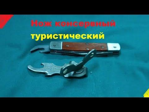 Нож консервный туристический СССР