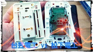 台昱電工TS-663聯蓋三插座 VS 松下電工WTDFP-15123雙插座  [開箱] [五金] [1080P HD] [宅爸詹姆士]
