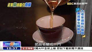 茶葉帶動產業 武夷山留下爆「紅」印象《海峽拚經濟》