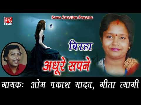 Adhura Sapna Bhojpuri Purvanchali Birha Adhura Sapna Sung By Geeta Tyagi,