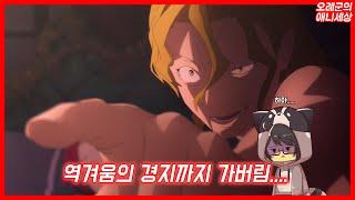 [오이걸]소아온이 이 지경까지 와버렸습니다...