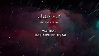 Miami  Eshlon Ansak (Kuwaiti Arabic) Lyrics + Translation  ميامي  اشلون انساك