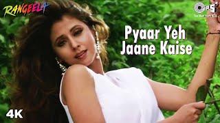Pyaar Yeh Jaane Kaise | Jackie S | Urmila M | Suresh Wadkar | Kavita K | Rangeela | 90's Love Song Thumb