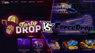 Битва сайтов Dota 2 и CS:GO/Tastydrop vs Forcedrop
