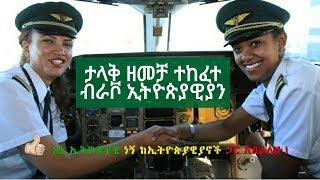 ethiopia-ደስ-የሚል-ዜና-በተከሰከሰው-የኢትዮጵያ-አውሮፕላን-ምክንያት-ዘመቻ-ተከፈተ-ብራቮ-ኢትዮጵያዊያን