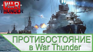 Морское противостояние в War Thunder - замутненный взгляд