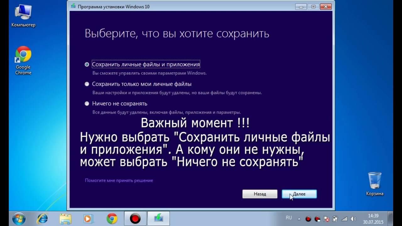 Как обновить windows 7 до 10