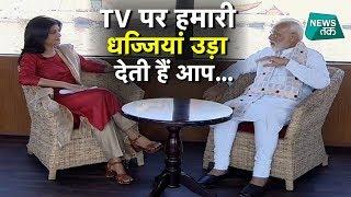 ममता पर सवाल पूछा तो अंजना ओम कश्यप से क्या बोले PM मोदी? EXCLUSIVE| News Tak