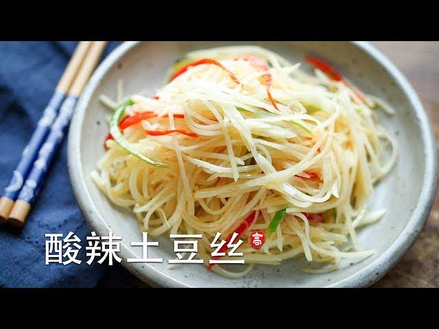 酸辣土豆丝  烹饪基础系列 (3)
