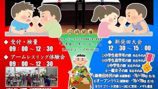 2018.11.11 アームレスリング新発田大会PV