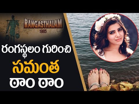 Samantha Promoting Rangasthalam 1985 | Silver Screen