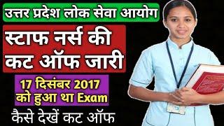 Staff Nurse Cut Off Announced Exam Held On 17 December 2017   UPPSC Staff Nurse Result