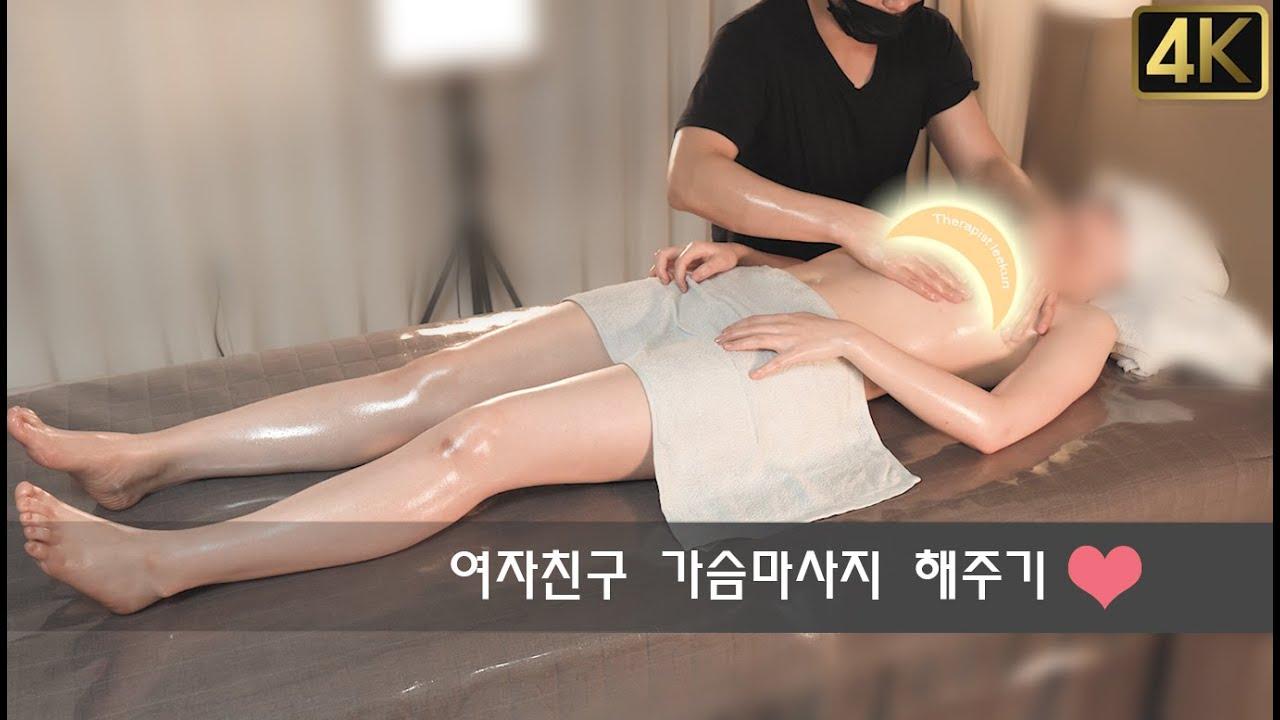 [4K 24p]하얀피부 여자친구 가슴마사지 해주기(림프 아로마 커플테라피)