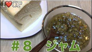 8ジャム ・キウイ ・砂糖 ・レモン.