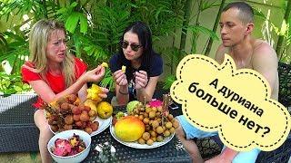 видео: Фрукты Таиланда: покупка и дегустация