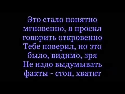 ВИА ГРА feat Вахтанг   У Меня Появился Другой минус  текст песни