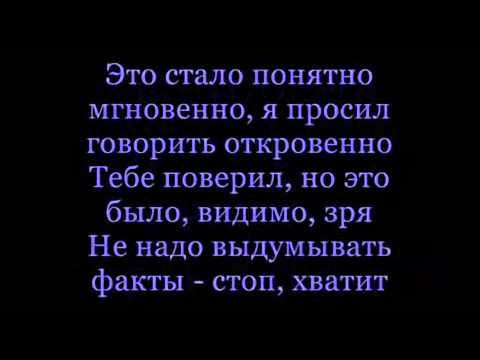 Видео, ВИА ГРА feat Вахтанг   У Меня Появился Другой минус  текст песни