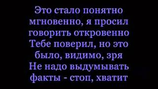 ВИА ГРА feat Вахтанг   У Меня Появился Другой минус + текст песни