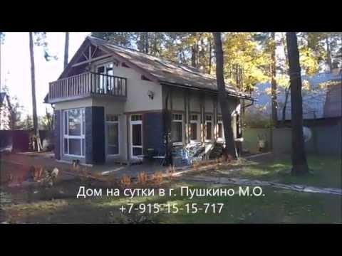 дом на сутки в Пушкино +7-915-15-15-717