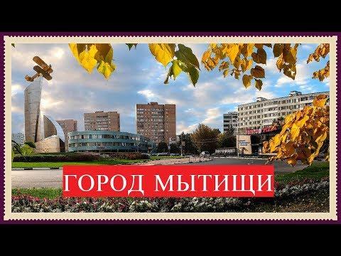 МЕГА ОБЗОР город Мытищи (Московская область) Россия