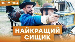 НАЙКРАЩИЙ СИЩИК - ТРЕЙЛЕР - Прем'єра 2021 на ICTV   Серіали ICTV