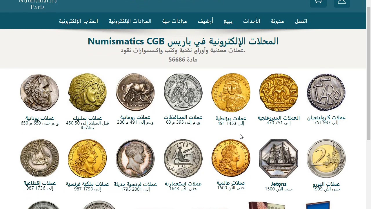 افضل موقع لبيع وشراء العملات القديمه اون لاين-2