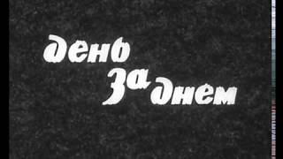 День за днём. Серия 3. (Многосерийный телеспектакль 1971 г).