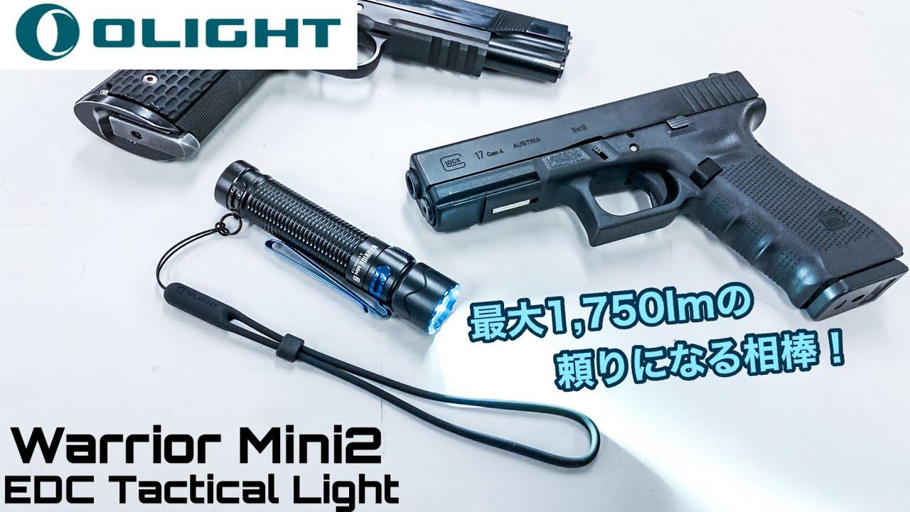 これは便利!! OLIGHT Warrior Mini2徹底レビュー! シューティングにもアウトドアにも1個持っておきたいライト! EDC Tactical Light【エアガン】【オーライト】