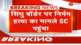 Breaking News: सिंघु बॉर्डर का मामला Supreme Court पहुंचा | Singhu Border Murder Case | Live Update