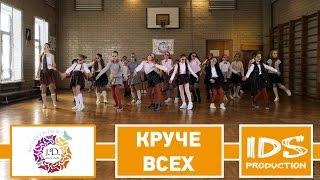 Танец под песню круче всех| JD Dance Studio |Open Kids ft. Quest Pistols Show - Круче всех |