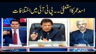 The Reporters | Sabir Shakir | ARYNews | 22 April 2019