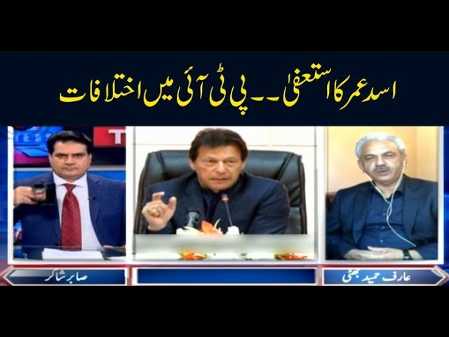 The Reporters | Sabir Shakir | ARYNews | 22 April 2019