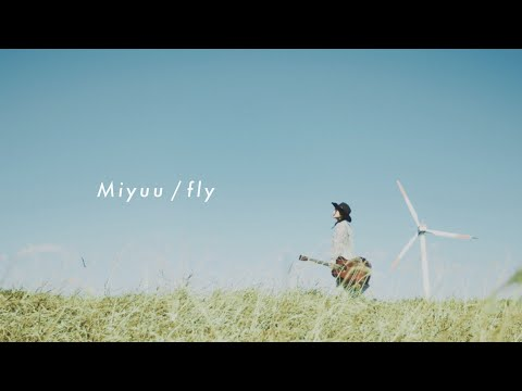 Miyuu / fly -Music Video-