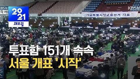 """이 시각 서울 개표소…""""개표 현황 집계 시작"""" / KBS 2021.04.07."""