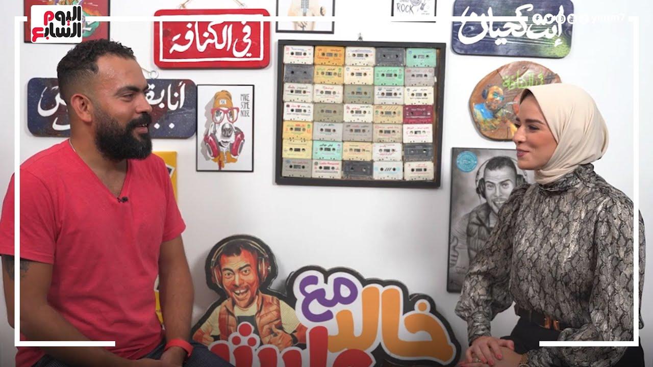 خالد عليش.. أصحابي تنمروا عليا بسبب سناني ومسميني دكتور خشبة  - 03:53-2021 / 10 / 5
