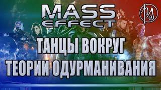 Mass Effect. Танцы вокруг теории одурманивания PostScriptum
