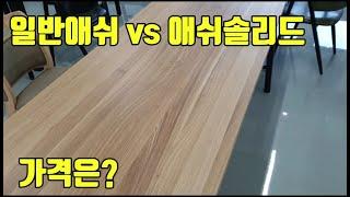 우드킴목재 일반 애쉬 애쉬솔리드 비교 및 가격 공개