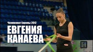 ЕВГЕНИЯ КАНАЕВА 2012 ЧЕМП ЕВРОПЫ / опробование