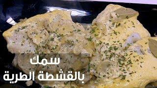 سمك بالقشطة الطرية | نادية سرحان