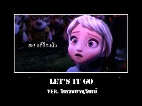 Let's it go Ver.โครงงานวิทย์