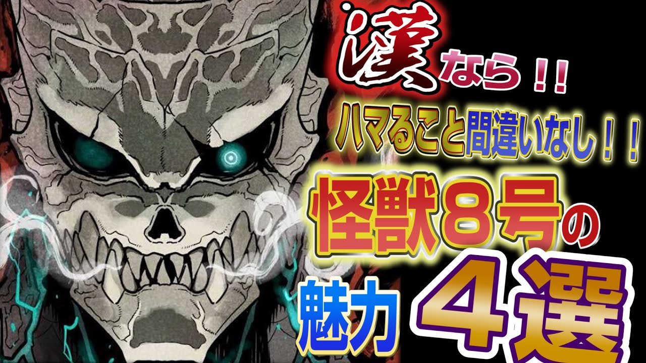男なら絶対ハマる!!怪獣8号の魅力4選!!