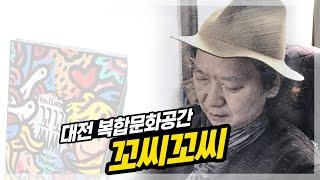 대전 대흥동 복합문화공간 꼬씨꼬씨 [문화여행 / Cul…