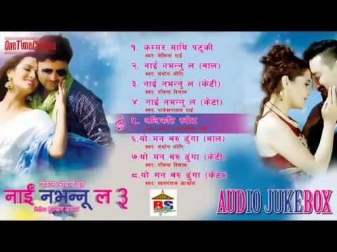 Alikati Sweet - Nai Na Bhannu La 3 By Pratap Das & Melina Rai