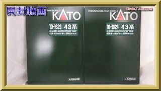 【開封動画】KATO 10-1623・10-1624 43系夜行急行「きそ」6両基本セット・4両増結セット【鉄道模型・Nゲージ】