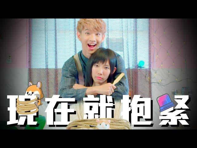 【小玉】我跟安啾在一起了【現在就抱緊】Official MV
