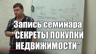 """Семинар """"Секреты покупки недвижимости"""" 10.02.2016"""