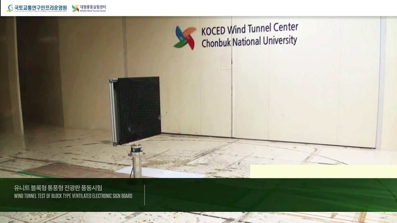 2019년 대표 실험사례_유니트 블록형 통풍형 전광판 풍동시험