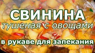 Свинина тушеная в рукаве с овощами в духовке которая всегда вкусно получается